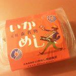 駅弁で有名な「元祖森名物いかめし」阿部商店が真空パックで売られている件