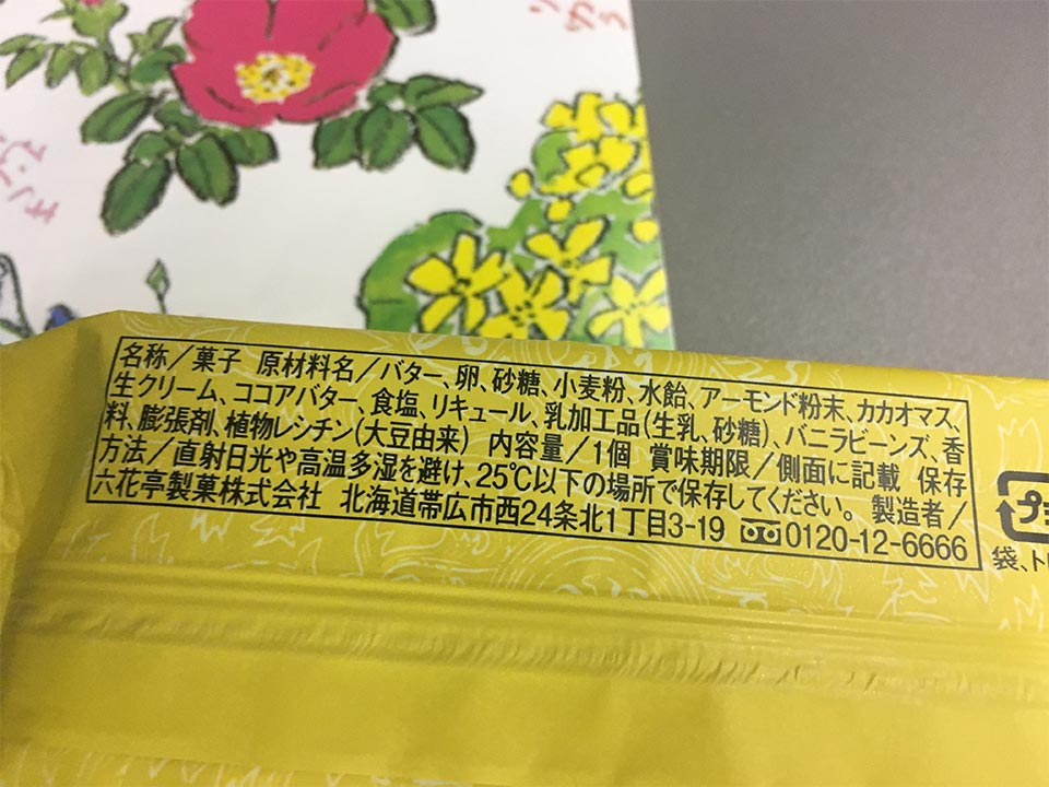 六花亭マルセイバターケーキ原材料名