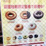 函館のミスタードーナツの価格が常軌を逸している件