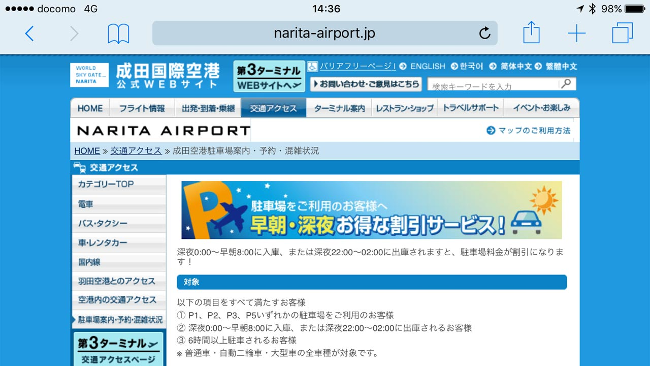 成田国際空港Webサイト_早朝・深夜お得な割引サービス