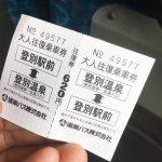 登別駅から登別バスターミナルの往復は、JRの窓口でチケットを購入しておくのが吉!