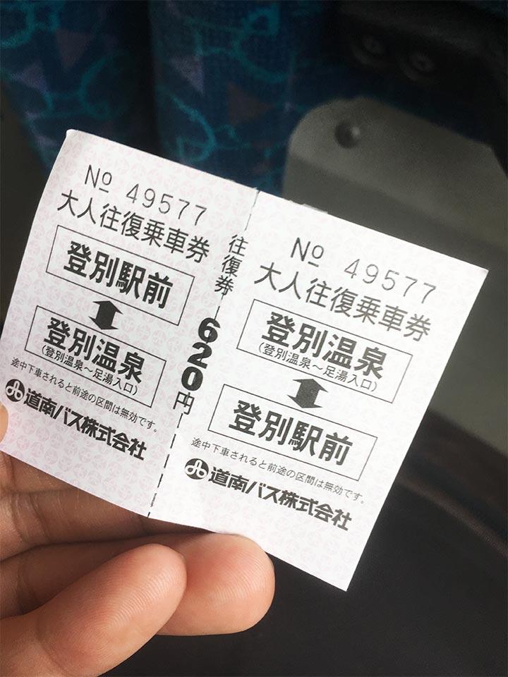 登別駅前から登別温泉ターミナルまでの往復乗車券