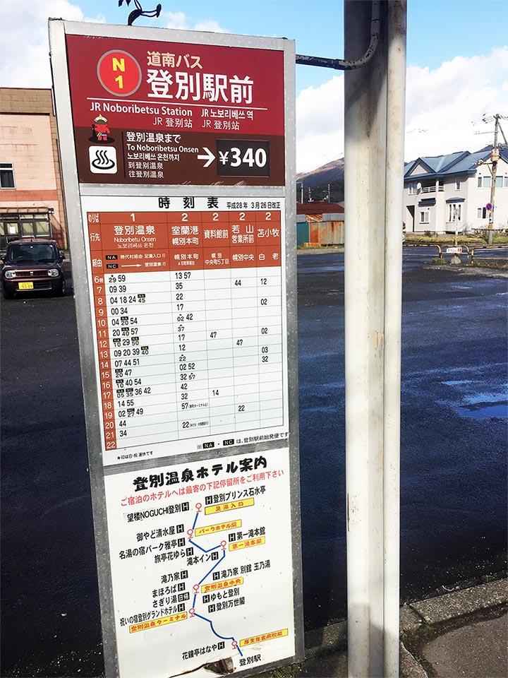 登別駅前のバス停