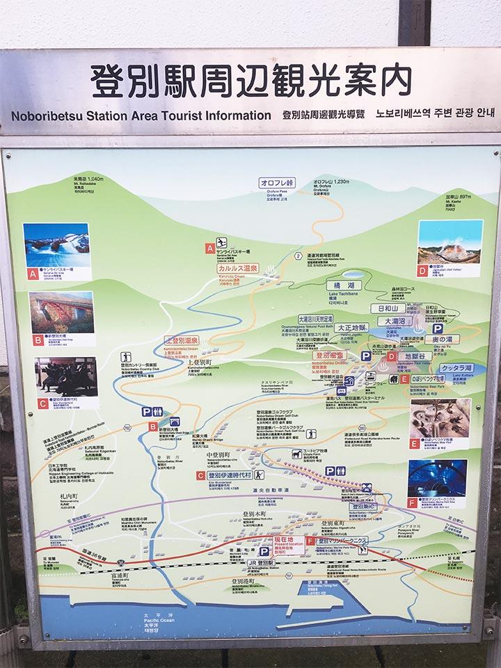 登別駅周辺観光案内