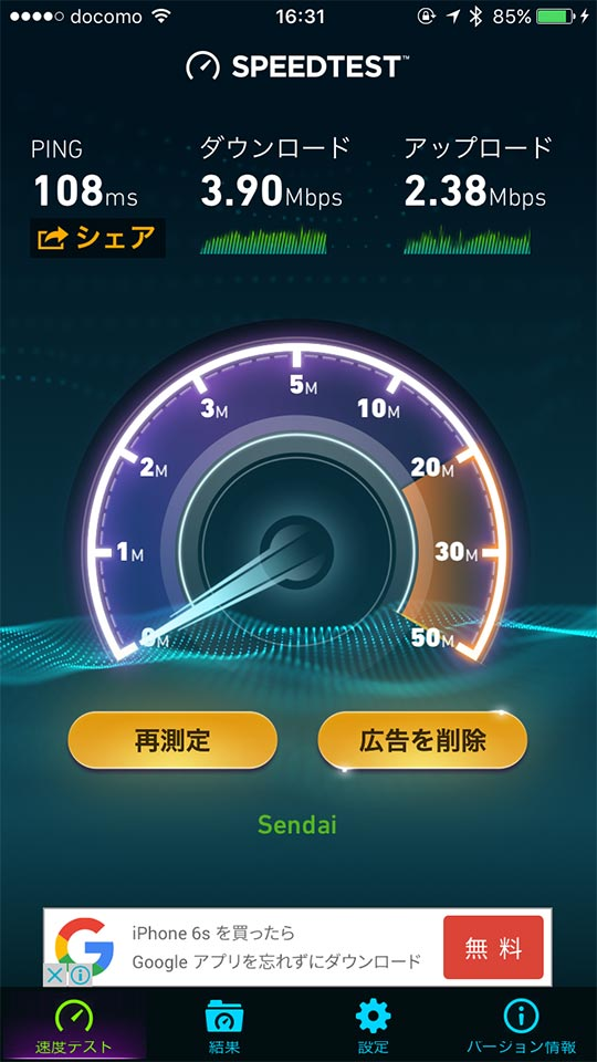 speedtest画面WiMAX計測