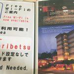 北海道は登別にある「ホテルゆもと登別」のWi-Fiスピードテストを行いました。そしてなんと、WiMAXも…