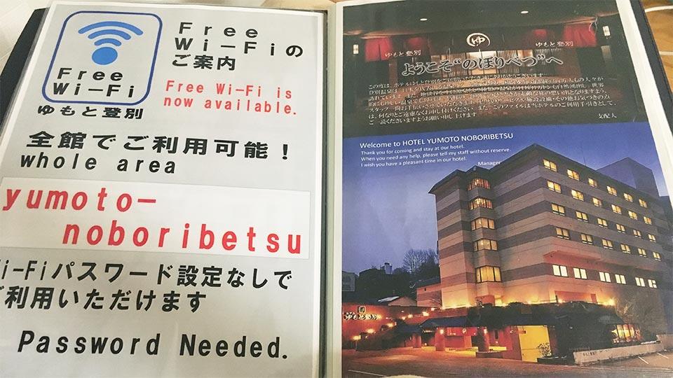 ホテルゆもと登別Wi-Fi情報