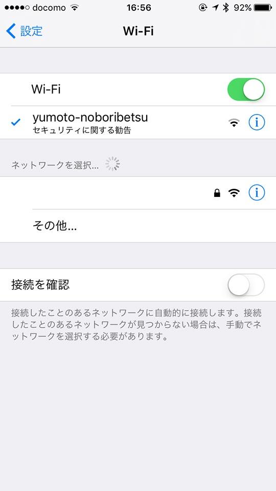 iPhoneWi-Fi設定画面