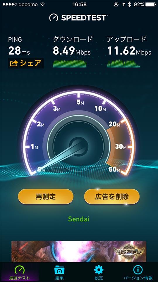 speedtest画面ホテルゆもと登別計測