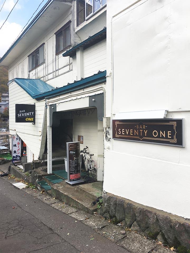 登別温泉ターミナルbar_seventy_one