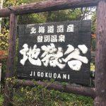 北海道は登別にあります「地獄谷」を見に行ってきました…