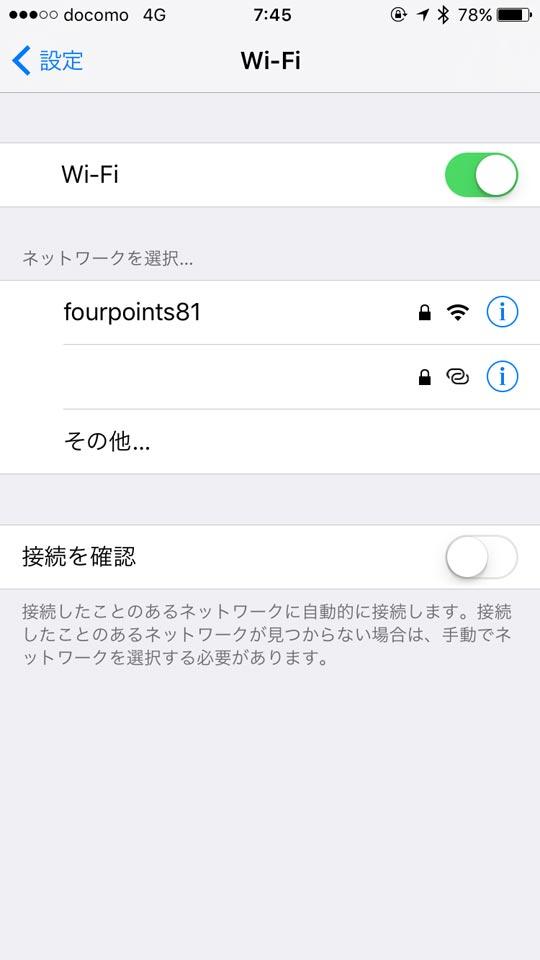 iOS_フォーポイントバイシェラトン函館のWi-Fi