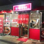 札幌駅北口「さっぽろラーメン 味の時計台」で味噌ラーメンを食べたのですが…