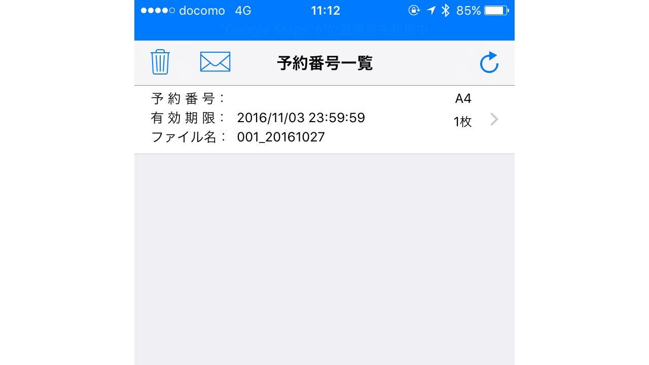 iOS_セブンイレブンネットプリント予約番号