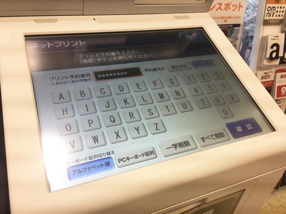 番号入力_コピー機_セブンイレブンネットプリント