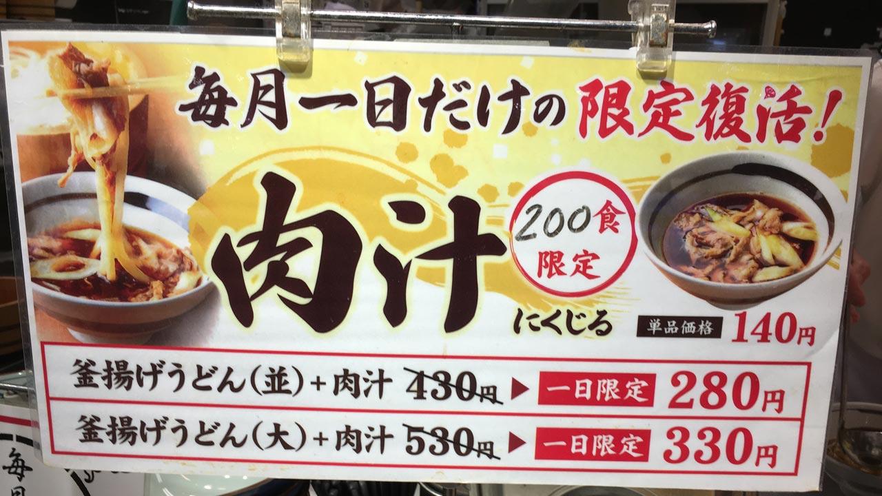 丸亀製麺肉汁うどんポスター