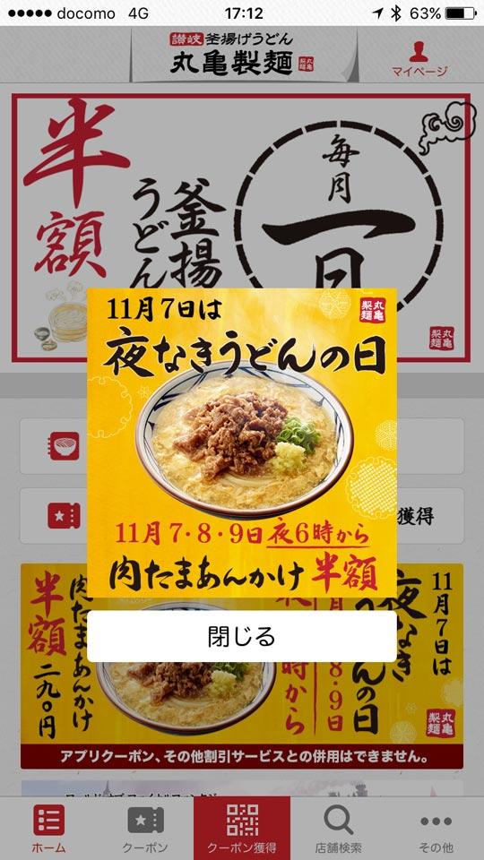 iOS_夜なきうどんの日_丸亀製麺肉汁うどん