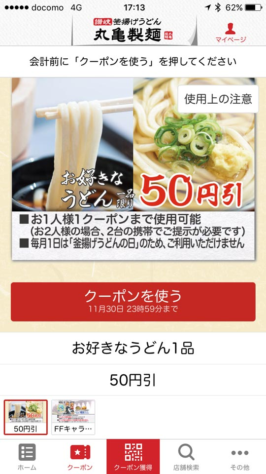 iOS_50円引_丸亀製麺肉汁うどん