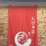 北海道は札幌にある 「えびそば一幻 総本店」 に行ってきました…