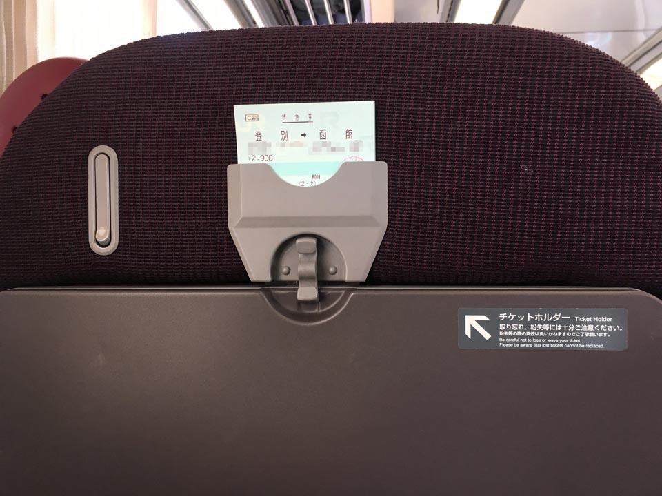 チケットホルダー_特急北斗の車内座席北海道旅行