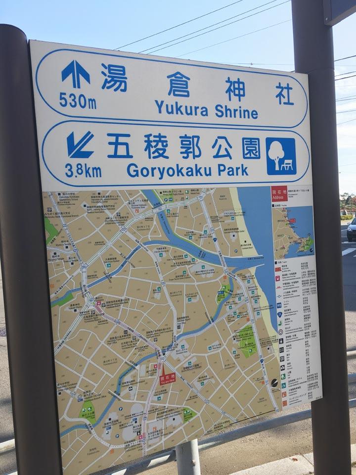 函館湯の川温泉マップ