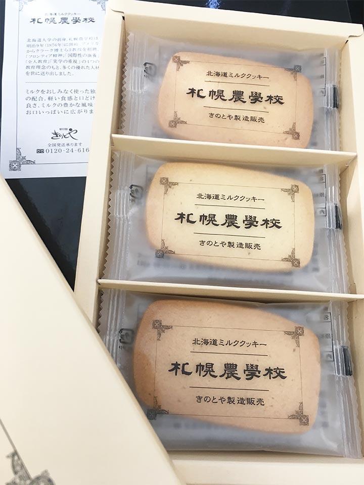 札幌農学校_北海道ミルククッキー_きのとや