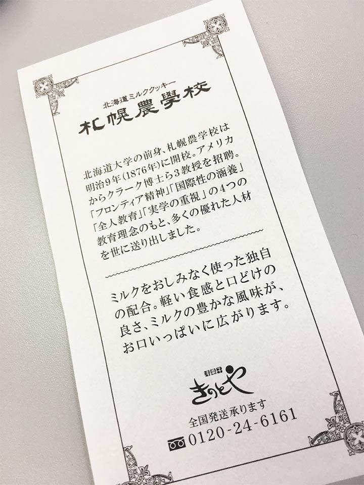 チラシ_札幌農学校_北海道ミルククッキー_きのとや