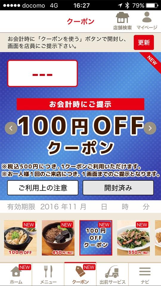 デニーズアプリ_100円offクーポン