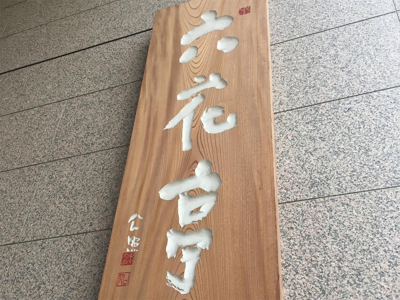 六花亭札幌店看板