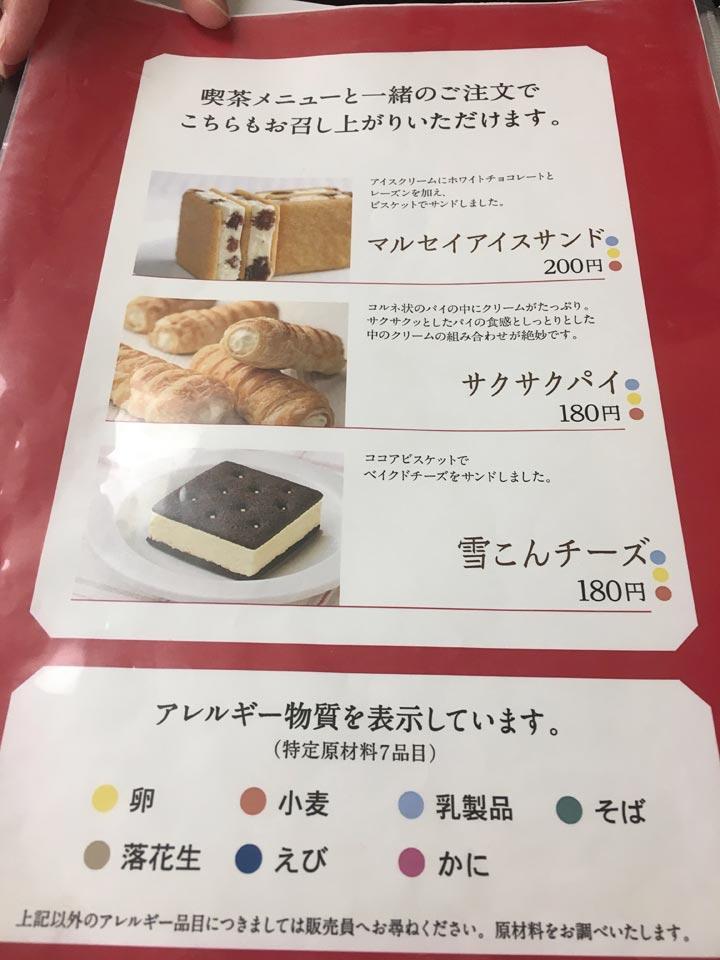 六花亭札幌店2階カフェメニュー
