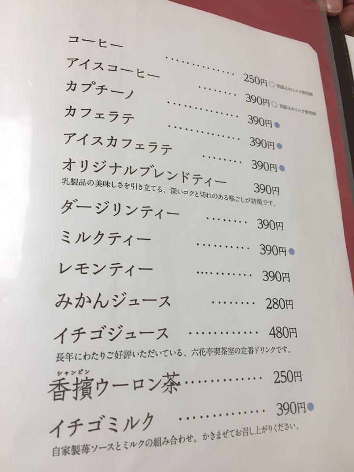 六花亭札幌店2階カフェメニュードリンク