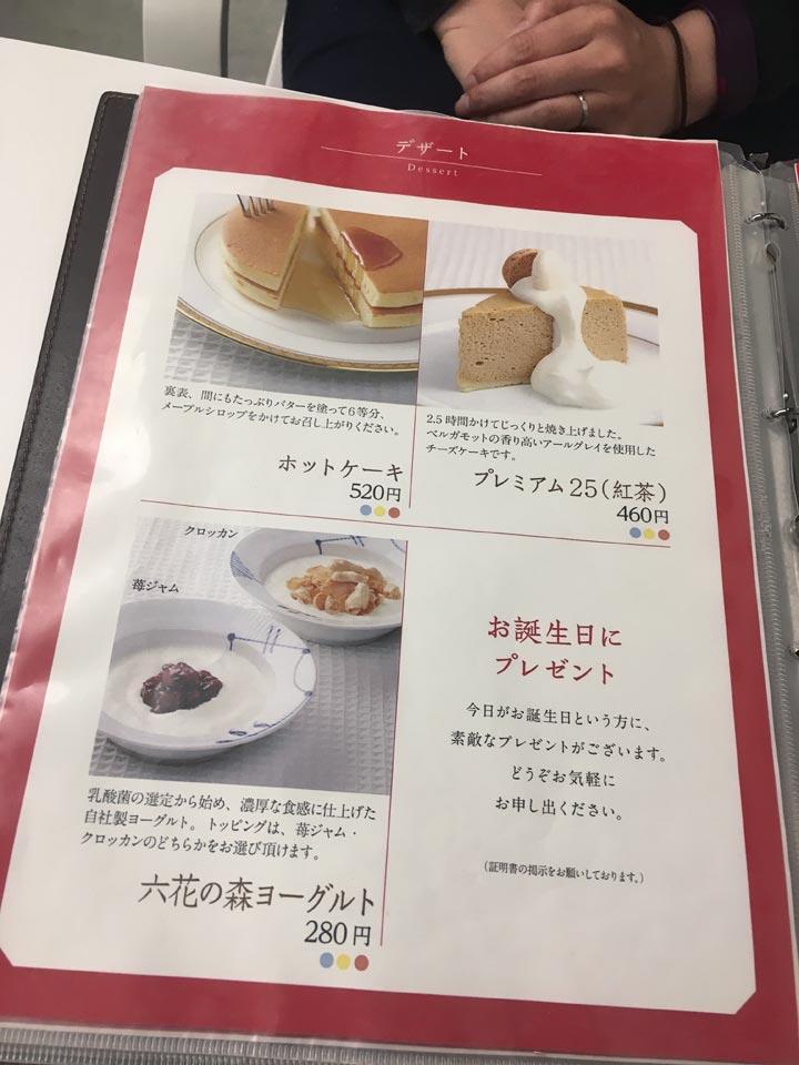 六花亭札幌店2階カフェメニューホットケーキなど