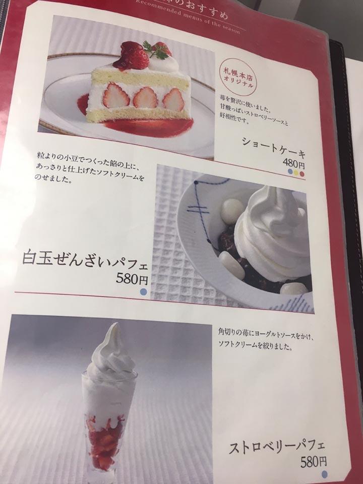 六花亭札幌店2階カフェメニューショートケーキなど