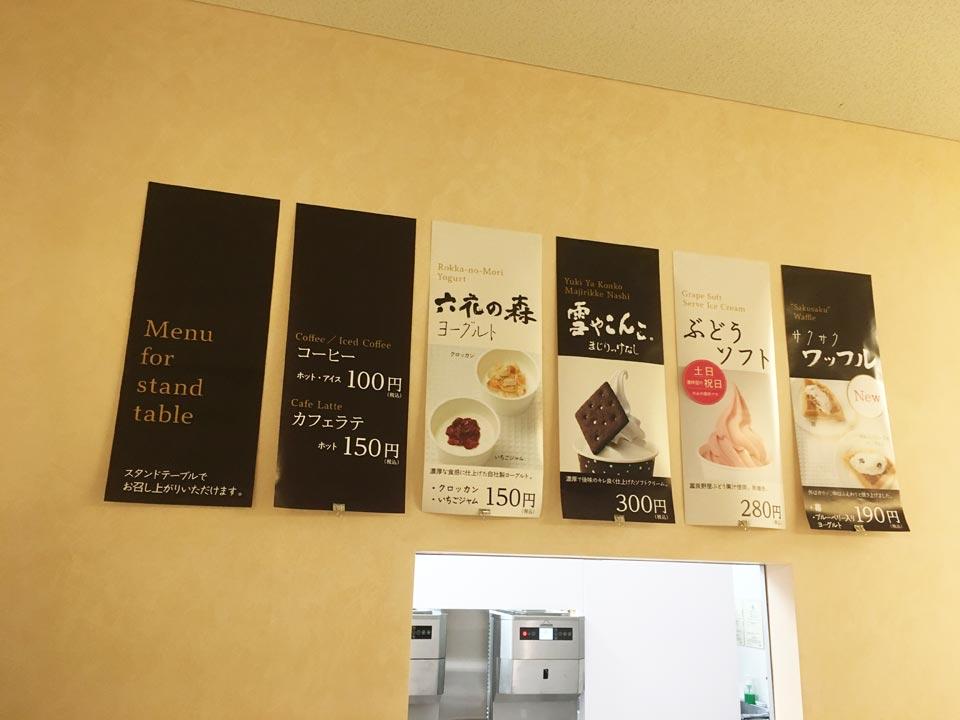 六花亭札幌店2階立ち席カフェメニュー色々