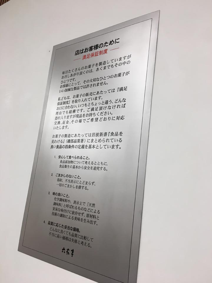 六花亭札幌店店内お約束
