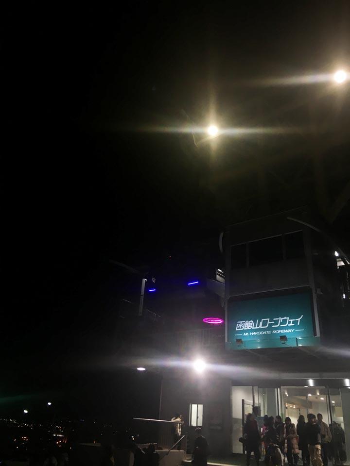 函館山ロープウェイ駅舎全景