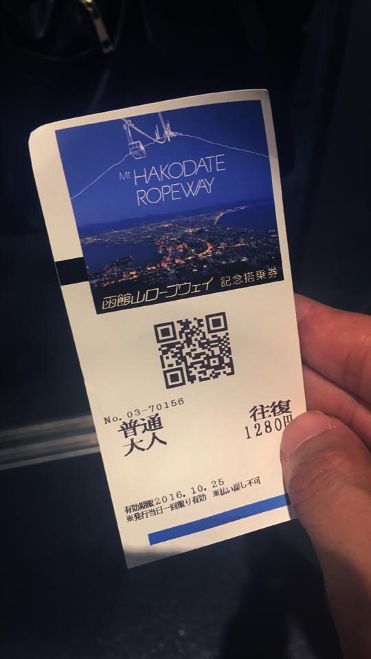 函館山ロープウェイチケット