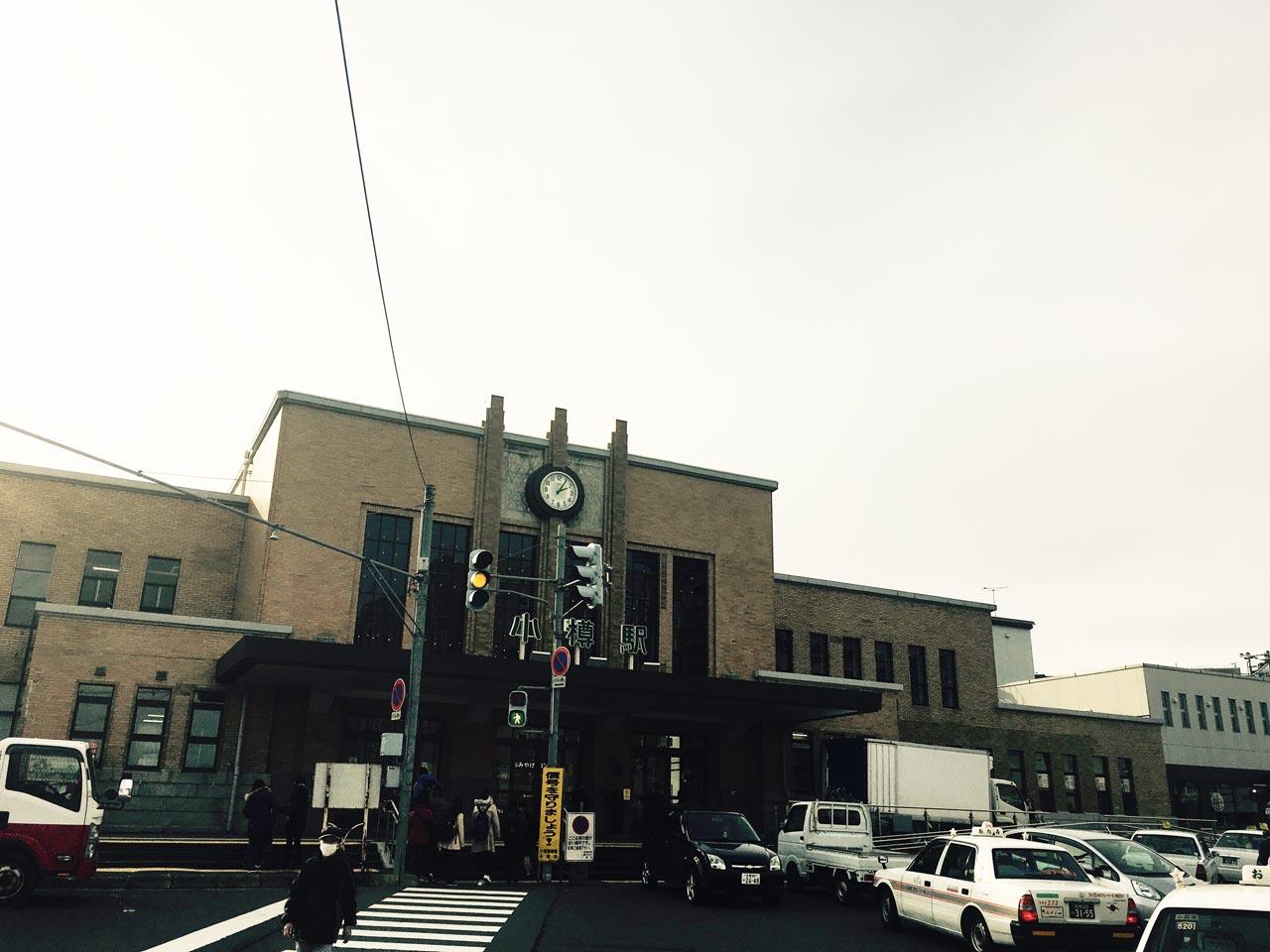 小樽駅駅舎