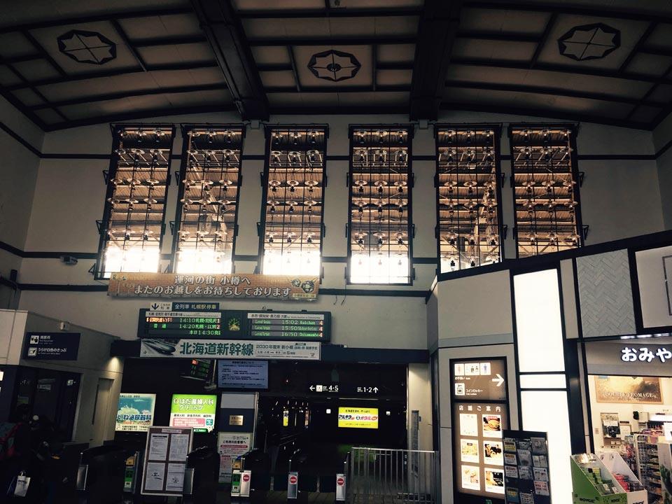 小樽駅駅舎エキナカ