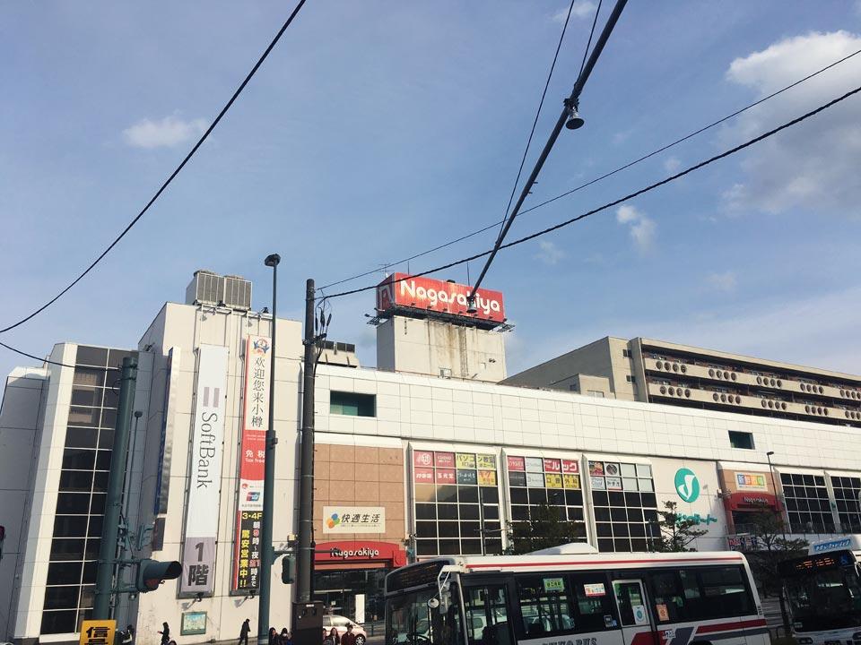 小樽駅長崎屋