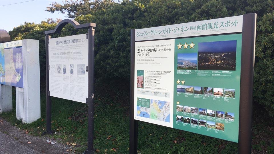 函館五稜郭ミシュランガイドジャパン