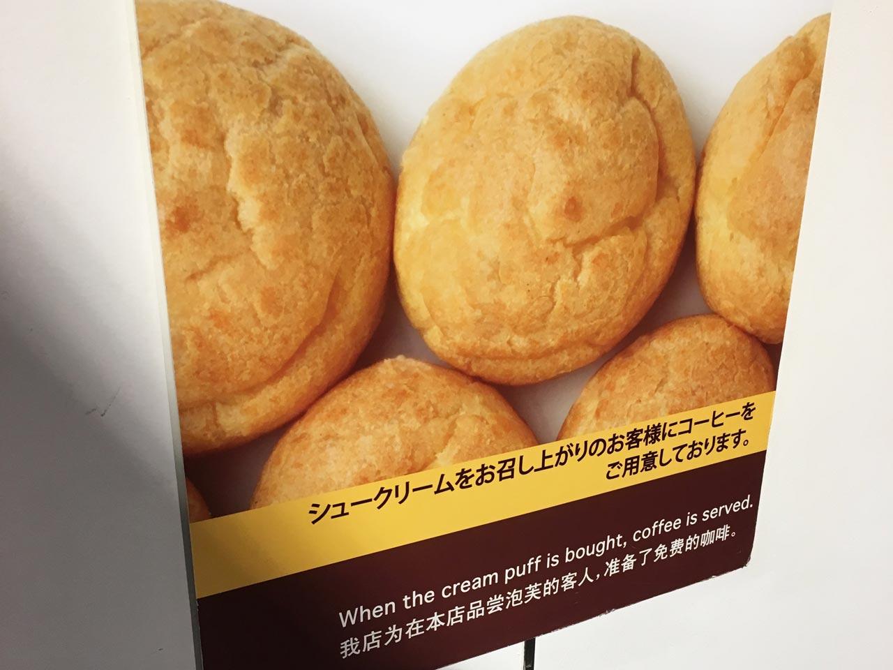 シュークリーム小樽六花亭2Fカフェ