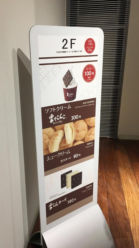 ソフトクリーム小樽六花亭1Fカフェ