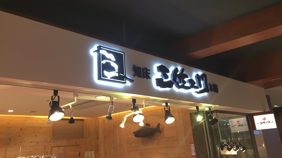 新千歳空港ターミナル知床三佐エ門