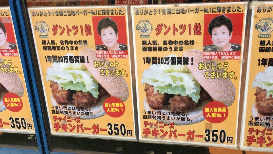 ラッキーピエロ_ラッキーピエロチャイニーズチキンバーガー広告