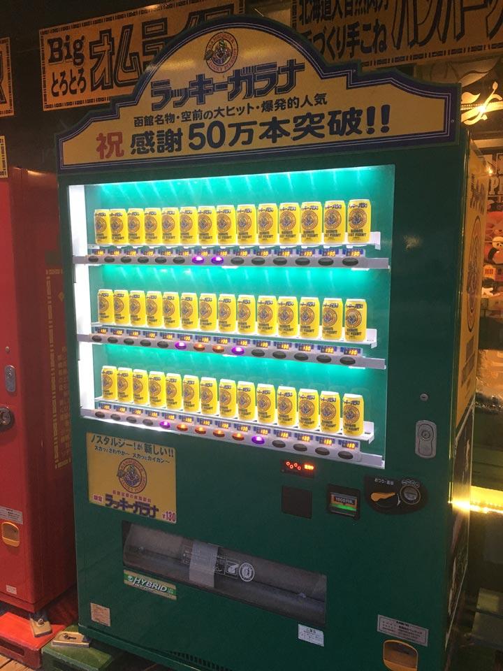 函館金森赤レンガ倉庫前_ラッキーガラナ自動販売機