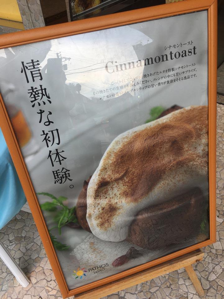 シナモントースト広告pathosルタオ小樽街歩き