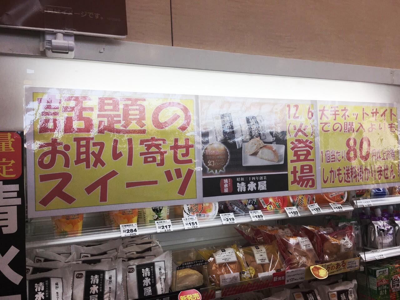 清水屋クリームパンmini stop pasal幕張店