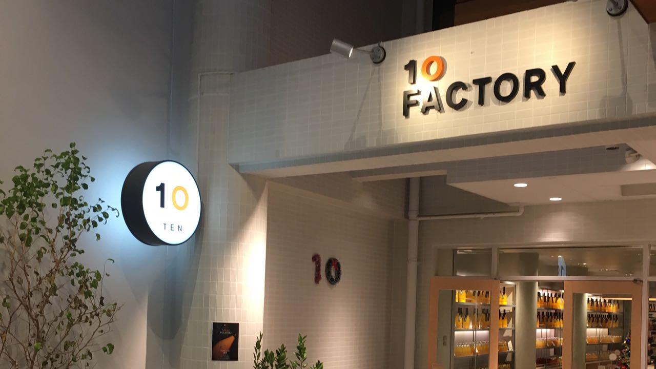 店前入口10factory道後温泉