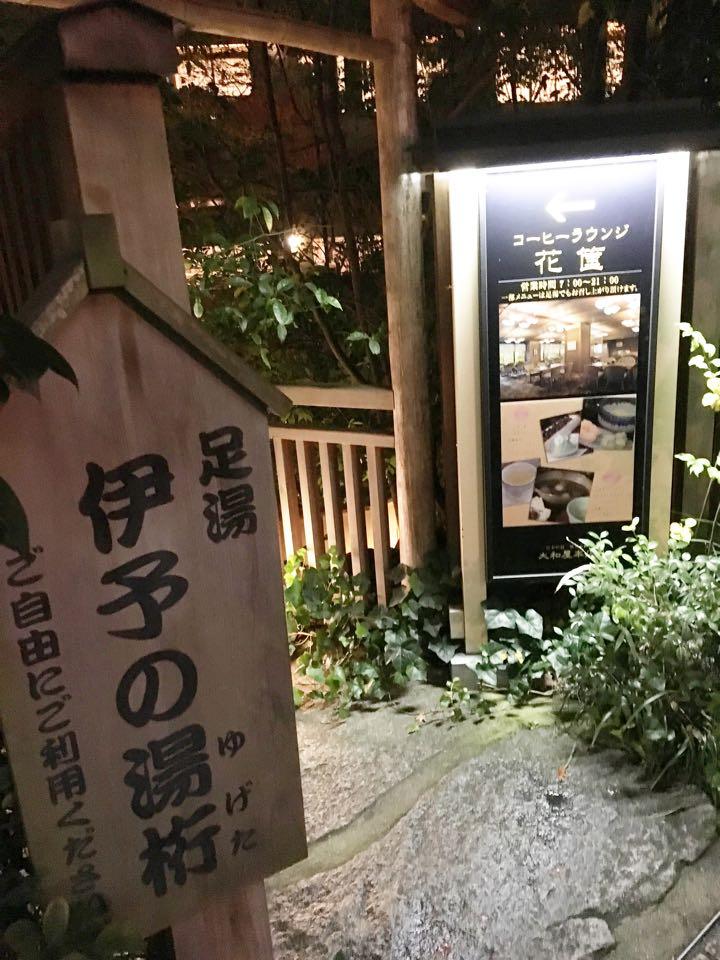 足湯伊予の湯桁大和屋旅館